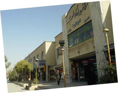 مرکز خرید واوان